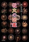 【】花火の図鑑 [ 泉谷玄作 ]
