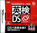 旺文社英検書シリーズ準拠 英検DS