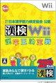財団法人日本漢字能力検定協会公認 漢検Wii ~漢字王決定戦~の画像