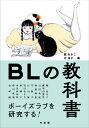 BLの教科書 [ 堀 あきこ ]