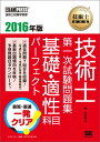 技術士第一次試験問題集基礎・適性科目パーフェクト(2016年版) [ 堀与志男 ]
