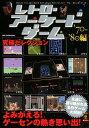 レトロ・アーケードゲーム究極セレクション'70〜'80編 (...