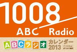 ABCラジオカレンダー2013
