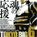 TOKYO BIG6 Sounds of 神宮球場 〜東京六大学野球編〜 [ (スポーツ曲) ]