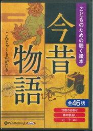 こどものための聴く絵本今昔物語 朗読CD 全46話 竹取のおきな/猿の恩返し/荘子ほか (<CD>)