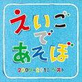NHK えいごであそぼ 2009ー2010ベスト