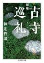 古寺巡礼 (ちくま学芸文庫) [ 和辻哲郎 ]