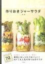 作りおきジャーサラダ [ 堤人美 ]