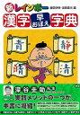 【バーゲン本】新レインボー漢字早おぼえ字典 [ 藤堂 明保 ]