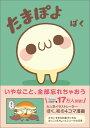 たまぽよ かわいすぎる和菓子たち...