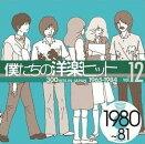 僕たちの洋楽ヒット 12 1980〜81