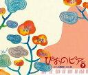 ぴあのピア Vol.7 ピアノの魔術師〜リスト編 [ (クラシック) ]