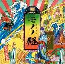 「モノノ怪」 オリジナル・サウンドトラック