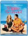 50回目のファースト・キス【Blu-rayDisc Video】【2枚3,980円 6/15(火)まで】