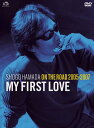 "ON THE ROAD 2005-2007 ""My First Love""(初回生産限定)"