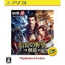 信長の野望・創造 PlayStation3 the Best