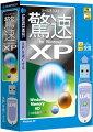 【数量限定特価】ソースネクスト 驚速 for Windows XP