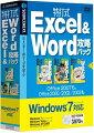 特打式 Excel&Word攻略パック Windows 7対応版