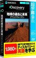 【楽天社員限定】超字幕/Discovery 地球の過去と未来 グランドキャニオン