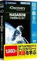 【楽天社員限定】超字幕/Discovery NASA50年 宇宙開発の光と影 1