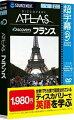 【楽天社員限定】超字幕/Discovery Atlas フランス