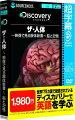 【楽天社員限定】超字幕/Discovery ザ・人体 映像で見る解体新書 脳と記憶