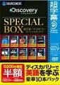 超字幕/Discovery スペシャルBOX