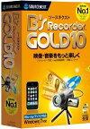 ソースネクスト B's Recorder GOLD10 Windows 7対応版