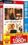 超字幕/ユー・ガット・メール (キャンペーン版)