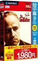 【楽天社員限定】超字幕/ゴッドファーザー (キャンペーン版)