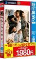 【楽天社員限定】超字幕/FRIENDS SEASON 1 EPISODES 1-3 (キャンペーン版)