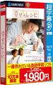 【楽天社員限定】超字幕/幸せのレシピ (キャンペーン版)