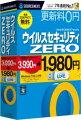 ウイルスセキュリティZERO 1,980円