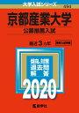 京都産業大学(公募推薦入試) 2020年版;No.494 (大学入試シリーズ) [ 教学社編集部 ]