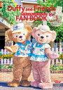 ダッフィー&フレンズ ファンブック (My Tokyo Disney Resort) [ ディズニーファン編集部 ]