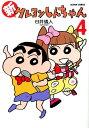 新クレヨンしんちゃん(4) [ 臼井儀人 ]