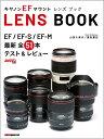 キヤノンEFマウントLENS BOOK EF/EF-S/EF-M最新全51本テスト&レビュ (モーターマガジンムック カメラマンシリーズ)
