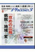 Phase3��2016��8����