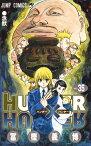 HUNTER×HUNTER 35 (ジャンプコミックス) [ 冨樫 義博 ]