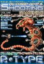 シューティングゲームサイド(vol.9)