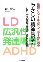教師とスクールカウンセラーのためのやさしい精神医学 1 LD・広汎性発達障害・ADHD編 [ 森 俊夫 ]
