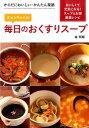 ミョンちゃんの毎日のおくすりスープ からだにおいしい・かんたん薬膳 [ 金明姫 ]