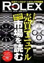 REAL ROLEX(Vol.23) 激変に備える!売買マニ...