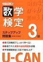 ユーキャンの数学検定3級ステップアップ問題集第2版・新装版 [ ユーキャン数学検定試験研究会 ]