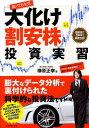 新・サカキ式「大化け割安株」投資実習 超安全に、2年半で株価3倍! [ 榊原正幸 ]
