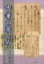 古筆の楽しみ [ 田中登(国文学) ]