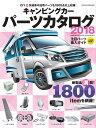 キャンピングカーパーツカタログ(2018) 新製品満載!1800点収録! (ヤエスメディアムック)