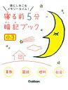 寝る前5分暗記ブック(小3) [ 学研プラス ]
