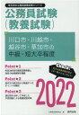【送料・代引手数料無料】草加市職員採用(短大卒)教養試験合格セット(6冊)