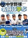 中学野球名将に学ぶ(2)